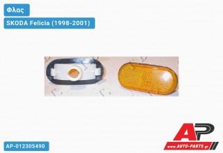 Φλας Φτερού ΚΙΤΡΙΝΟ SKODA Felicia (1998-2001)