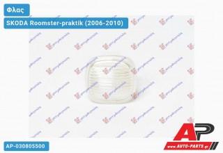 Φλας Φτερού Λευκό ΤΕΤΡΑΓ. SKODA Roomster-praktik (2006-2010)