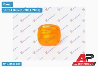 Φλας Φτερού Κίτρινο ΤΕΤΡΑΓ. SKODA Superb (2001-2008)