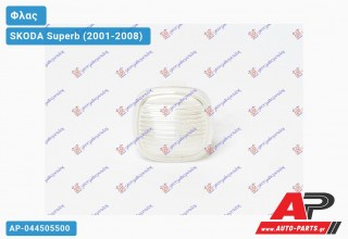 Φλας Φτερού Λευκό ΤΕΤΡΑΓ. SKODA Superb (2001-2008)