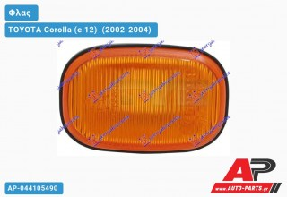 Φλας Φτερού ΚΙΤΡΙΝΟ TOYOTA Corolla (e 12) [Hatchback,Liftback] (2002-2004)