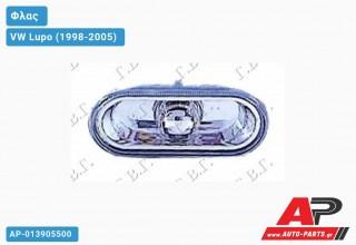 Φλας Φτερού Λευκό (ΔΙΑΦΑΝΟ) VW Lupo (1998-2005)