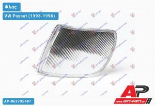 Γωνία Φλας (Αντανακλαστικό) (Αριστερό) VW Passat (1993-1996)