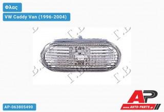 Φλας Φτερού Λευκό VW Caddy Van (1996-2004)