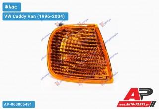 Γωνία Φλας Κίτρινη (Ευρωπαϊκό) (Δεξί) VW Caddy Van (1996-2004)