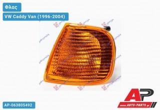 Γωνία Φλας Κίτρινη (Ευρωπαϊκό) (Αριστερό) VW Caddy Van (1996-2004)