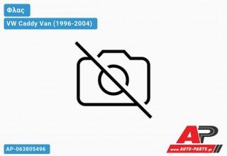 Γωνία Φλας Λευκή (Δεξί) VW Caddy Van (1996-2004)