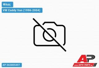 Γωνία Φλας Λευκή (Αριστερό) VW Caddy Van (1996-2004)