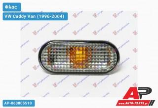Φλας Φτερού Οβάλ Φιμέ VW Caddy Van (1996-2004)