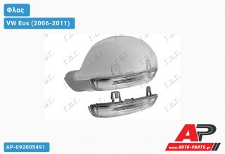 Φλας Πλαϊνό Καθρέφτη (Ευρωπαϊκό) -09 (Δεξί) VW Eos (2006-2011)