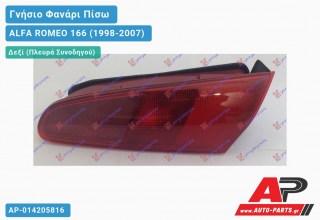 Ανταλλακτικό πίσω φανάρι Δεξί (Πλευρά Συνοδηγού) για ALFA ROMEO 166 (1998-2007)