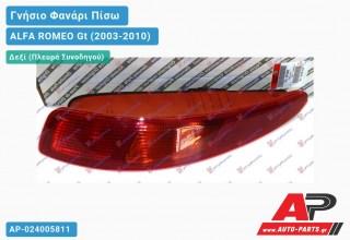Ανταλλακτικό πίσω φανάρι Δεξί (Πλευρά Συνοδηγού) για ALFA ROMEO Gt (2003-2010)