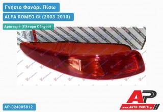 Ανταλλακτικό πίσω φανάρι Αριστερό (Πλευρά Οδηγού) για ALFA ROMEO Gt (2003-2010)