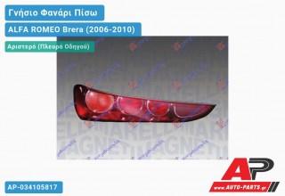 Ανταλλακτικό πίσω φανάρι Αριστερό (Πλευρά Οδηγού) για ALFA ROMEO Brera (2006-2010)