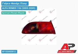 Ανταλλακτικό πίσω φανάρι Αριστερό (Πλευρά Οδηγού) για ALFA ROMEO 156 (2003-2005)