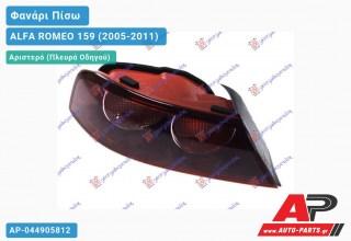 Ανταλλακτικό πίσω φανάρι Αριστερό (Πλευρά Οδηγού) για ALFA ROMEO 159 (2005-2011)