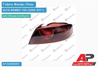 Ανταλλακτικό πίσω φανάρι Δεξί (Πλευρά Συνοδηγού) για ALFA ROMEO 159 (2005-2011)