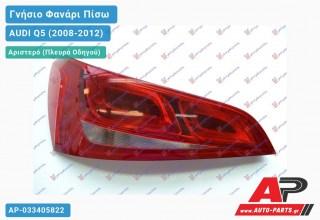 Ανταλλακτικό πίσω φανάρι Αριστερό (Πλευρά Οδηγού) για AUDI Q5 (2008-2012)