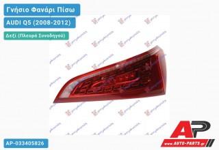 Ανταλλακτικό πίσω φανάρι Δεξί (Πλευρά Συνοδηγού) για AUDI Q5 (2008-2012)