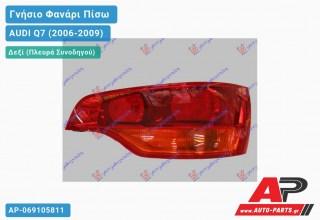 Ανταλλακτικό πίσω φανάρι Δεξί (Πλευρά Συνοδηγού) για AUDI Q7 (2006-2009)