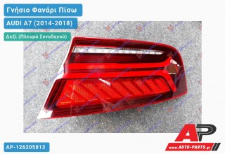 Ανταλλακτικό πίσω φανάρι Δεξί (Πλευρά Συνοδηγού) για AUDI A7 (2014-2018)