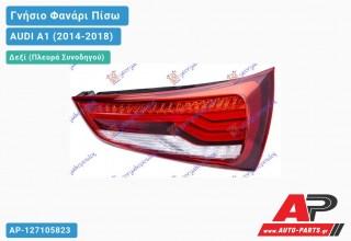 Ανταλλακτικό πίσω φανάρι Δεξί (Πλευρά Συνοδηγού) για AUDI A1 (2014-2018)