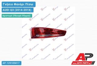 Ανταλλακτικό πίσω φανάρι Αριστερό (Πλευρά Οδηγού) για AUDI Q3 (2014-2018)