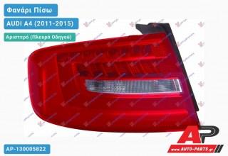 Ανταλλακτικό πίσω φανάρι Αριστερό (Πλευρά Οδηγού) για AUDI A4 (2011-2015)