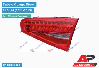 Ανταλλακτικό πίσω φανάρι Δεξί (Πλευρά Συνοδηγού) για AUDI A4 (2011-2015)