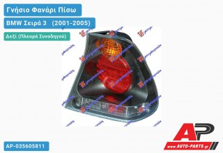 Ανταλλακτικό πίσω φανάρι Δεξί (Πλευρά Συνοδηγού) για BMW Σειρά 3 [E46] [Compact] (2001-2005)