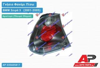 Ανταλλακτικό πίσω φανάρι Αριστερό (Πλευρά Οδηγού) για BMW Σειρά 3 [E46] [Compact] (2001-2005)