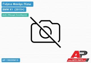 Ανταλλακτικό πίσω φανάρι Δεξί (Πλευρά Συνοδηγού) για BMW X1 [F48] (2015+)