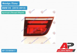 Ανταλλακτικό πίσω φανάρι Αριστερό (Πλευρά Οδηγού) για BMW X5 [E70] (2010-2013)