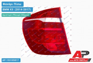 Ανταλλακτικό πίσω φανάρι Αριστερό (Πλευρά Οδηγού) για BMW X3 [F25] (2014-2017)
