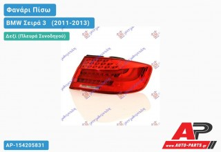 Ανταλλακτικό πίσω φανάρι Δεξί (Πλευρά Συνοδηγού) για BMW Σειρά 3 [E92,E93] [Cabrio,Coupe] (2011-2013)
