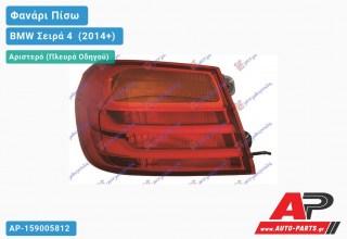 Ανταλλακτικό πίσω φανάρι Αριστερό (Πλευρά Οδηγού) για BMW Σειρά 4 [F32,F36,F33,FCOUPE,FGR.COUPE,FCABRIO] (2014+)