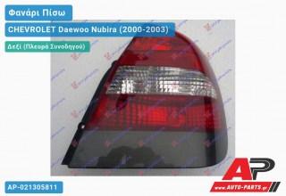 Ανταλλακτικό πίσω φανάρι Δεξί (Πλευρά Συνοδηγού) για CHEVROLET Daewoo Nubira (2000-2003)