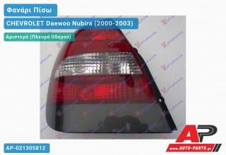 Ανταλλακτικό πίσω φανάρι Αριστερό (Πλευρά Οδηγού) για CHEVROLET Daewoo Nubira (2000-2003)