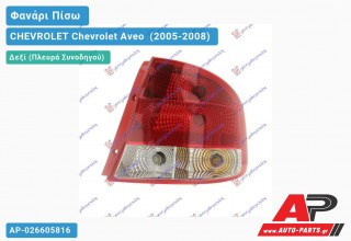 Ανταλλακτικό πίσω φανάρι Δεξί (Πλευρά Συνοδηγού) για CHEVROLET Chevrolet Aveo [Sedan,Hatchback,Liftback] (2005-2008)