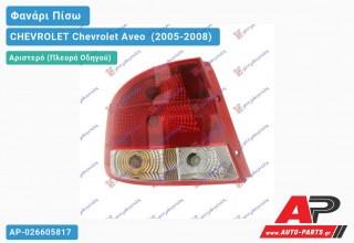 Ανταλλακτικό πίσω φανάρι Αριστερό (Πλευρά Οδηγού) για CHEVROLET Chevrolet Aveo [Sedan,Hatchback,Liftback] (2005-2008)