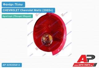 Ανταλλακτικό πίσω φανάρι Αριστερό (Πλευρά Οδηγού) για CHEVROLET Chevrolet Matiz (2005+)