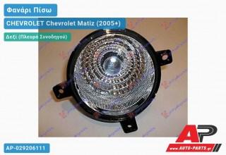 Ανταλλακτικό πίσω φανάρι Δεξί (Πλευρά Συνοδηγού) για CHEVROLET Chevrolet Matiz (2005+)