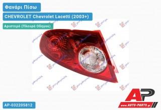 Ανταλλακτικό πίσω φανάρι Αριστερό (Πλευρά Οδηγού) για CHEVROLET Chevrolet Lacetti (2003+)