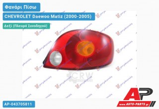 Ανταλλακτικό πίσω φανάρι Δεξί (Πλευρά Συνοδηγού) για CHEVROLET Daewoo Matiz (2000-2005)