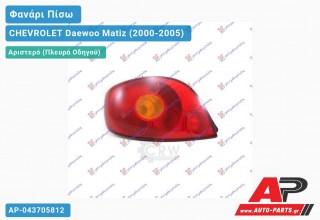 Ανταλλακτικό πίσω φανάρι Αριστερό (Πλευρά Οδηγού) για CHEVROLET Daewoo Matiz (2000-2005)