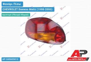 Ανταλλακτικό πίσω φανάρι Αριστερό (Πλευρά Οδηγού) για CHEVROLET Daewoo Matiz (1998-2000)