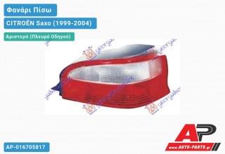 Ανταλλακτικό πίσω φανάρι Αριστερό (Πλευρά Οδηγού) για CITROËN Saxo (1999-2004)
