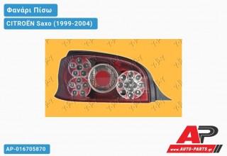 Ανταλλακτικό πίσω φανάρι για CITROËN Saxo (1999-2004)
