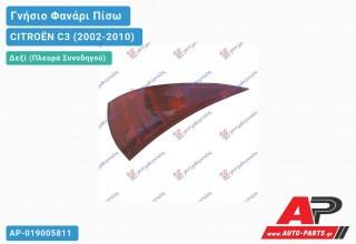 Ανταλλακτικό πίσω φανάρι Δεξί (Πλευρά Συνοδηγού) για CITROËN C3 (2002-2010)