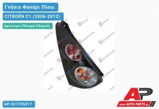 Ανταλλακτικό πίσω φανάρι Αριστερό (Πλευρά Οδηγού) για CITROËN C1 (2006-2012)
